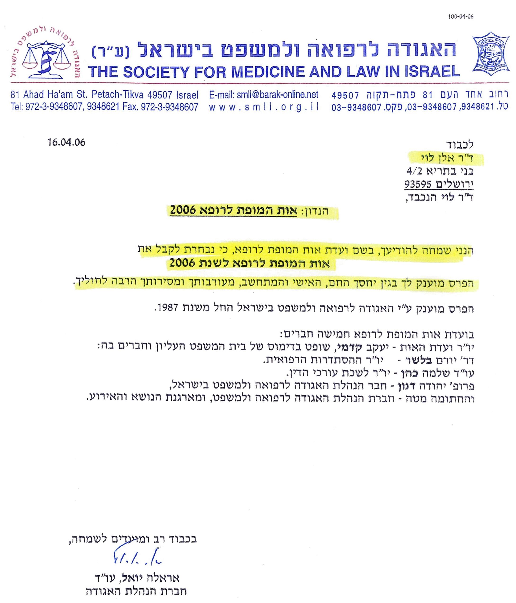 האגודה לרפואה ולמשפט בישראל